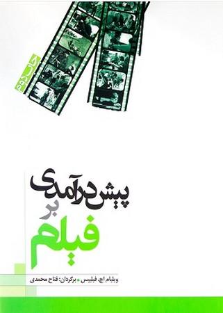 پيش درآمدي بر فيلم
