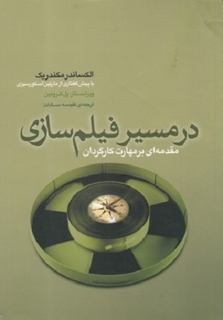 در مسير فيلم سازي