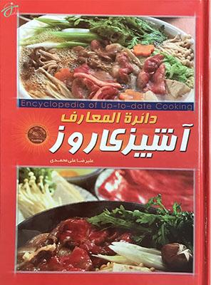 دايره المعارف آشپزي روز