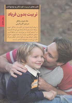تربيت بدون فرياد: با حفظ خونسردي به روشي انقلابي در تربيت فرزندان خود دست يابيد