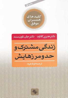 زندگي مشترك و حد و مرزهايش / همسران موفق