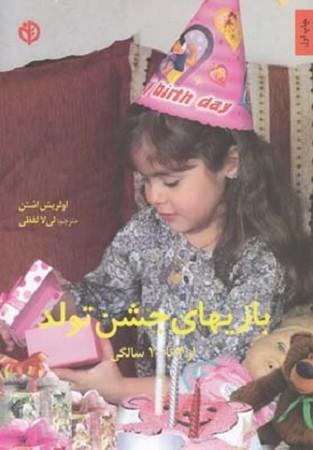 بازي هاي جشن تولد از 4 تا 10 سالگي