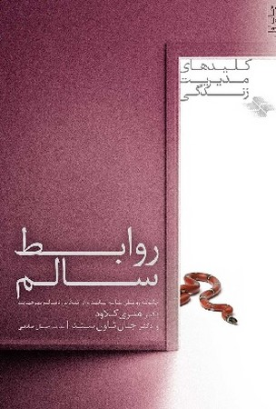 كليدهاي مديريت زندگي : روابط سالم