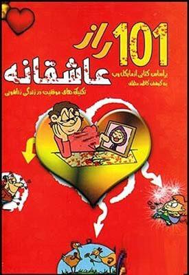 101 راز عاشقانه