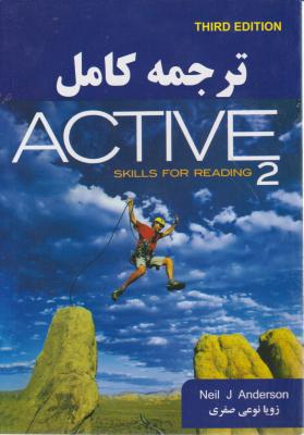 ترجمه كامل Active skills for reading student 2