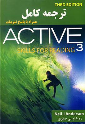 ترجمه كامل Active skills for reading student 3