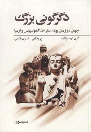 دگرگوني بزرگ : جهان در زمان بودا سقراط كنفوسيوس وارميا