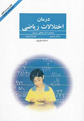 درمان اختلالات رياضي (منطبق با كتاب جديد رياضي دبستان)