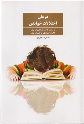 درمان اختلالات خواندن