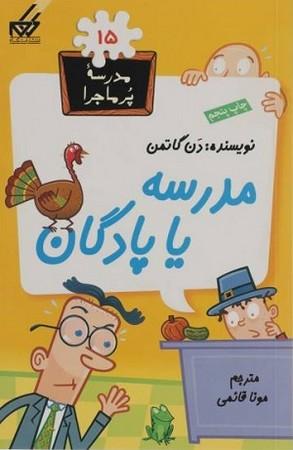 مدرسه يا پادگان / مدرسه پرماجرا 15