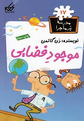 موجود فضايي / مدرسه پرماجرا 17