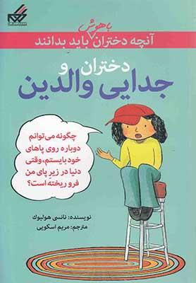آنچه دختران باهوش بايد بدانند دختران و جدايي والدين