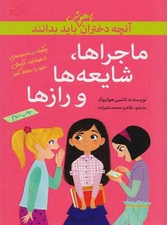 آنچه دختران باهوش بايد بدانند ماجراها، شايعهها و رازها