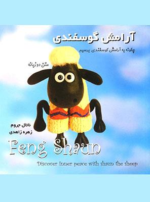 آرامش گوسفندي