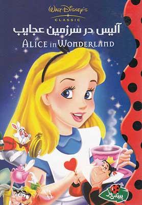 آليس در سرزمين عجايب
