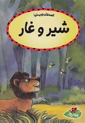 شير و غار/قصه هاي خوب دنيا