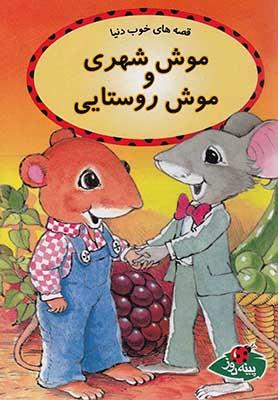 موش شهري و موش رو/قصه هاي خوب دنيا