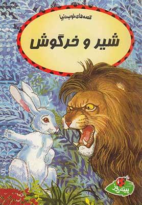 شير و خرگوش/قصه هاي خوب دنيا