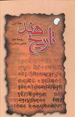 تاريخ هند 1