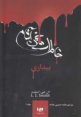 بيداري / خاطرات خون آشام جلد 1