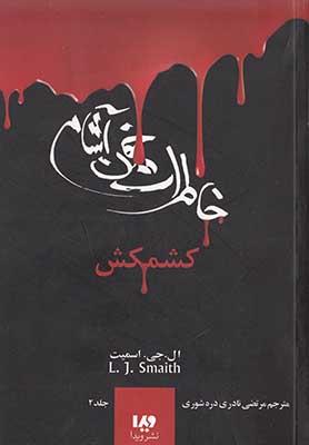 كشمكش / خاطرات خون آشام جلد 2