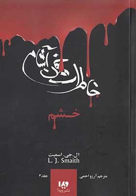 خشم / خاطرات خون آشام 3