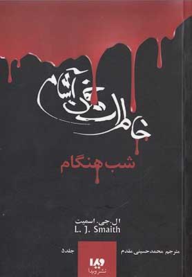 شب هنگام / خاطرات خون آشام جلد 5