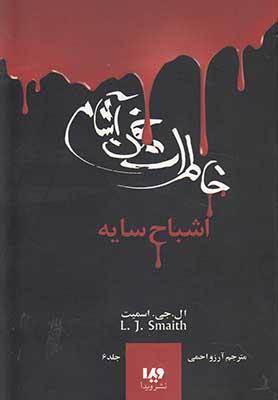 اشباح سايه / خاطرات خون آشام جلد 6