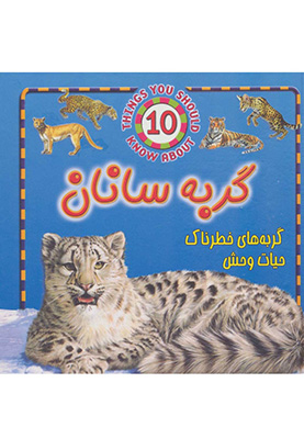 گربه سانان گربه هاي خطرناك حيات وحش