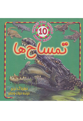 تمساح ها خطرناك ترين خزنده حيات وحش