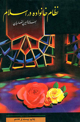نظام خانواده در اسلام