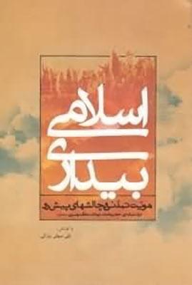 بيداري اسلامي