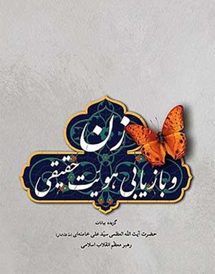 زن و بازيابي هويت حقيقي: گزيده بيانات حضرت آيتالله العظمي خامنهاي (مدظله العالي) رهبر معظم انقلاب اسلامي