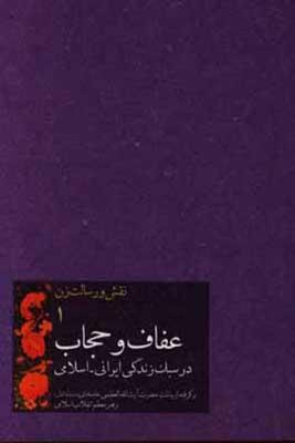 عفاف و حجاب در سبك زندگي ايراني - اسلامي: برگرفته از بيانات حضرت آيتالله العظمي خامنهاي (مدظله العالي) رهبر معظم انقلاب اسلامي