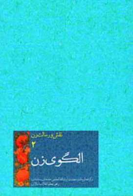 الگوي زن: برگرفته از بيانات حضرت آيتالله العظمي خامنهاي (مدظله العالي) رهبر معظم انقلاب اسلامي
