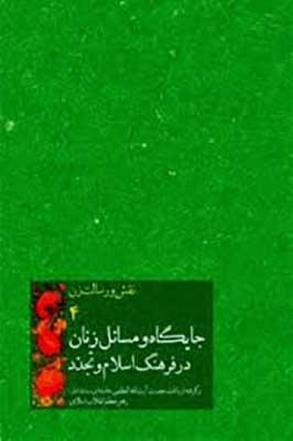 جايگاه و مسائل زنان در فرهنگ اسلام و تجدد: برگرفته از بيانات حضرت آيتالله العظمي خامنهاي (مدظله العالي) رهبر معظم انقلاب اسلامي