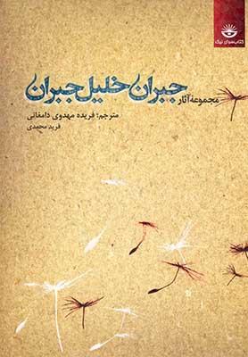مجموعه آثار جبران خليل جبران 1