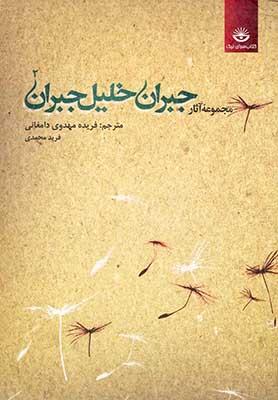 مجموعه آثار جبران خليل جبران 2