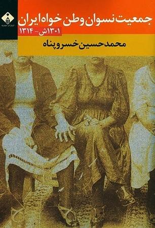 جمعيت نسوان وطن خواه ايران