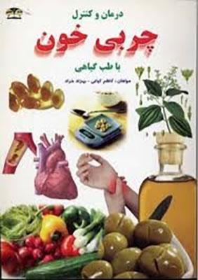 چربي خون /معالجه و كنترل با طب گياهي