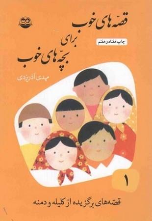 قصههاي خوب براي بچه هاي خوب 1 : برگزيده از كليله و دمنه