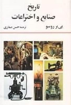 تاريخ صنايع و اختراعات
