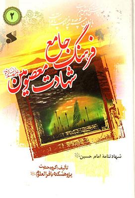 فرهنگ جامع شهادت معصومين (ع): در شهادت سيدالشهدا حضرت امام حسين (ع)