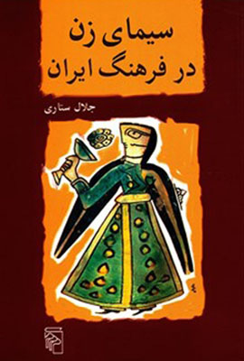 سيماي زن در فرهنگ ايران