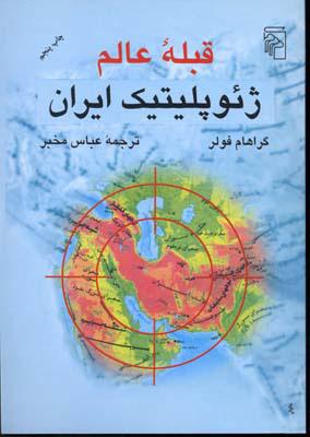 قبله عالم: ژئوپليتيك ايران