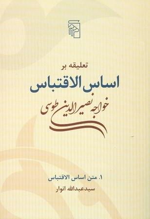 تعليقه براساس الاقتباس / 2جلدي