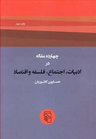 چهارده مقاله در ادبيات اجتماع فلسفه و اقتصاد