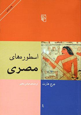 اسطوره هاي مصري