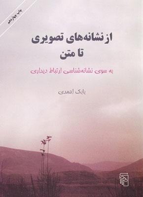 از نشانههاي تصويري تا متن به سوي نشانهشناسي ارتباط ديداري