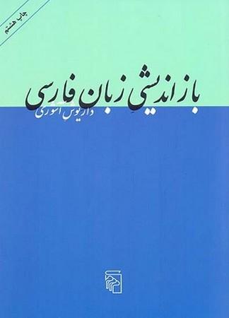 باز انديشي زبان فارسي
